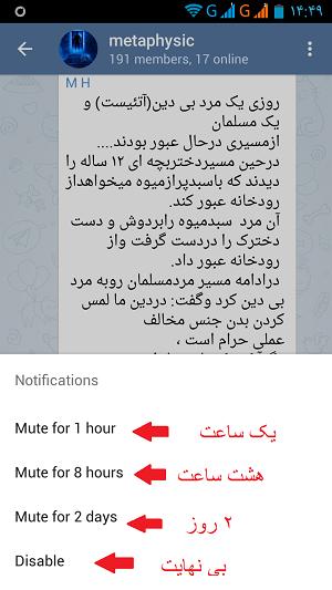تلگرام 2