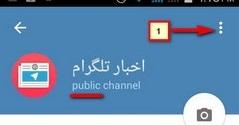 اموزش تلگرام