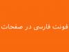مزایای استفاده از وبفونت فارسی