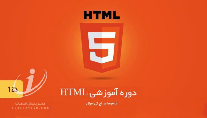 آموزش HTML - بخش پانزدهم (پایانی) : ایجاد فرم در HTML