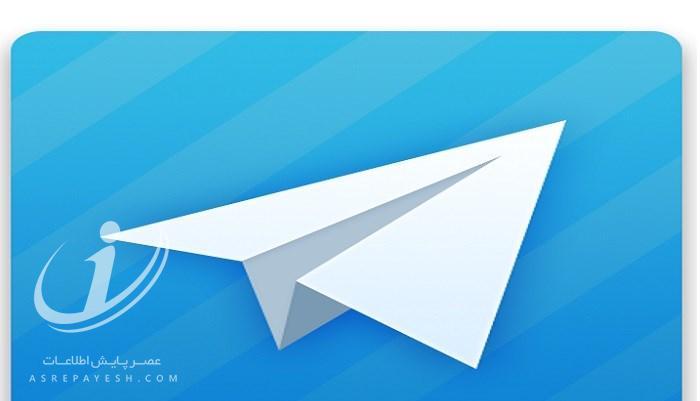 10 ترفند پرکاربرد و جالب تلگرام