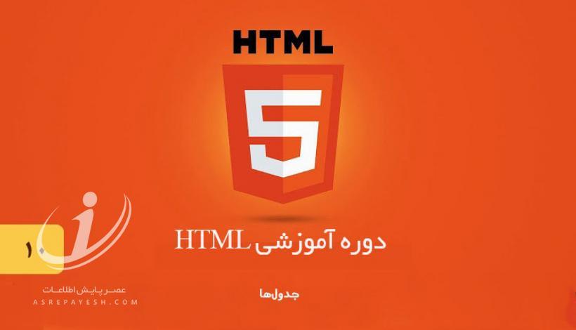 آموزش HTML - بخش دهم: جدولها