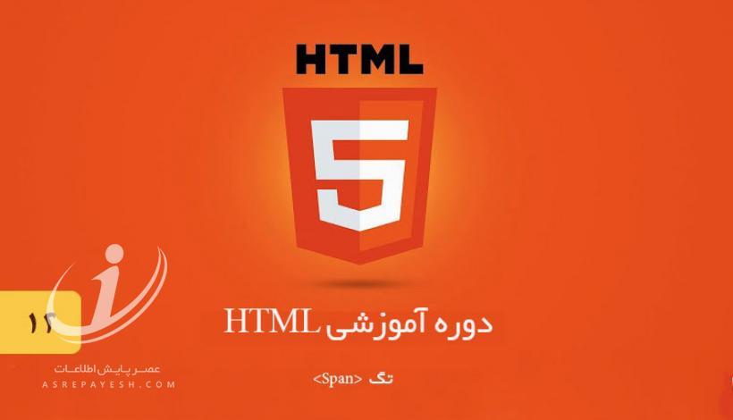 آموزش HTML - بخش دوازدهم: تگ span
