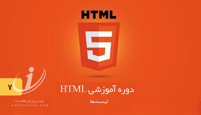 آموزش HTML - بخش هفتم: انواع لیست