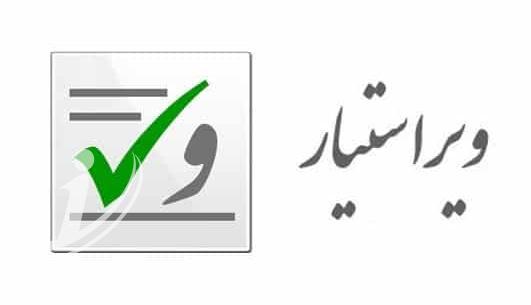 غلط ياب فارسی ویراستیار برای Word
