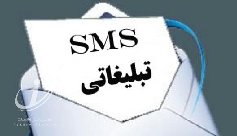 غیر فعالسازی پیامک تبلیغاتی ایرانسل