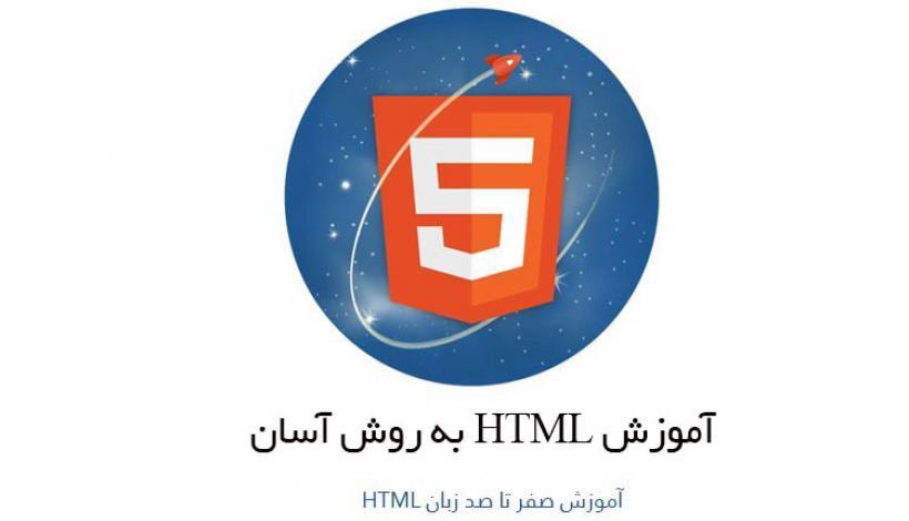 HTML به زبان ساده: آموزش طراحی صفحات وب با HTML به روش آسان