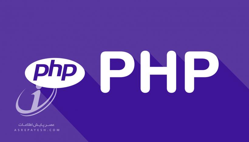 تبدیل اعداد انگلیسی به فارسی و یا فارسی به انگلیسی در PHP
