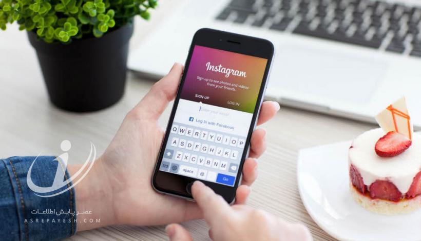 چگونه در اینستاگرام پیامهایی برای دوستانمان بفرستیم که بعد از دیده شدن پاک شوند؟