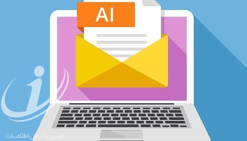 تاثیر هوش مصنوعی بر ایمیل مارکتینگ