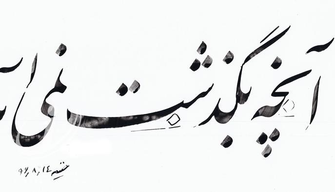 چگونه در فونت «ایران نستعلیق» حروف را بکشیم؟