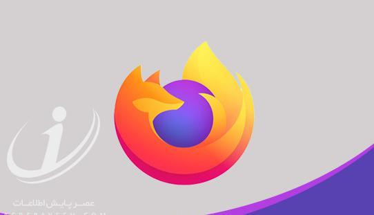 مرورگر فایرفاکس؛ انتخاب آژانس امنیت سایبری آلمان بهعنوان امنترین مرورگر