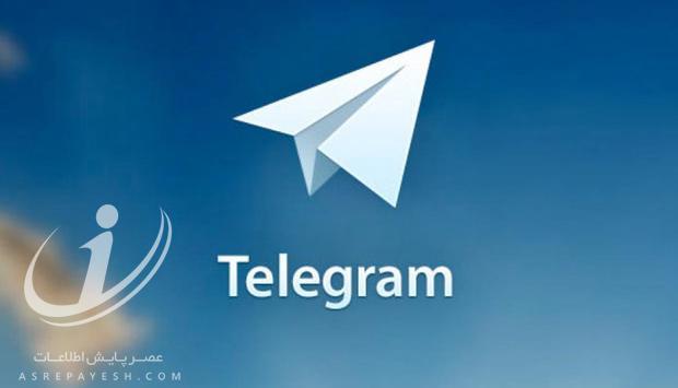 گروه های تلگرامی ترکی موسس تلگرام اعلام کرد: ظرفیت گروه های تلگرامی ۷۵ هزار نفری ...