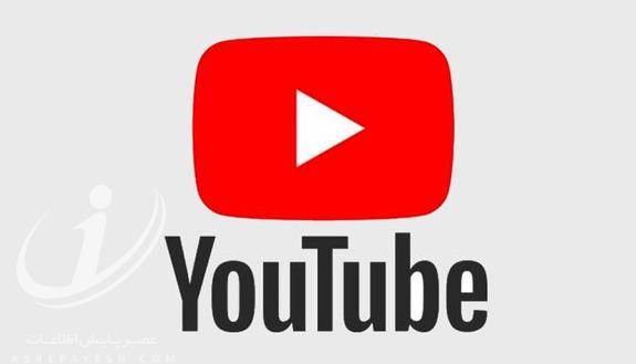امنیت کودکان در یوتیوب ارتقا مییابد
