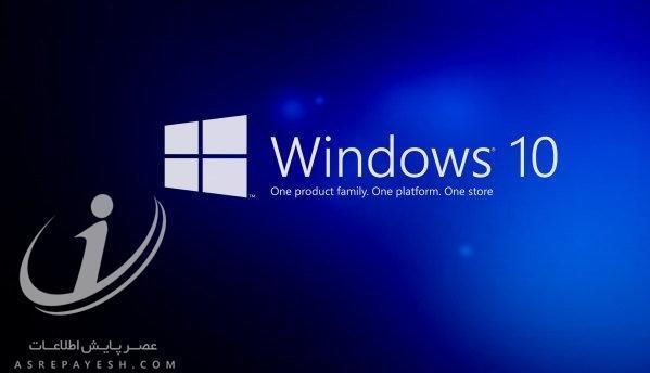 5 کاری که باید بلافاصله پس از نصب ویندوز 10 انجام دهید