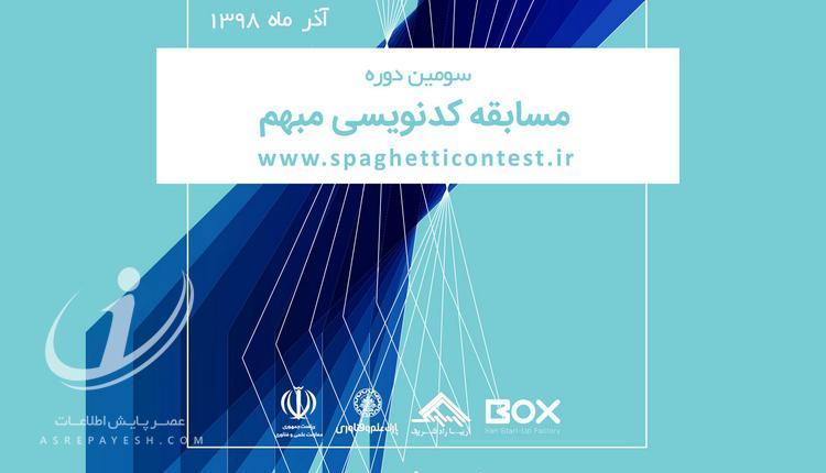 سومین دوره مسابقات کد نویسی مبهم موسوم به رقابت اسپاگتی آذرماه برگزار میشود
