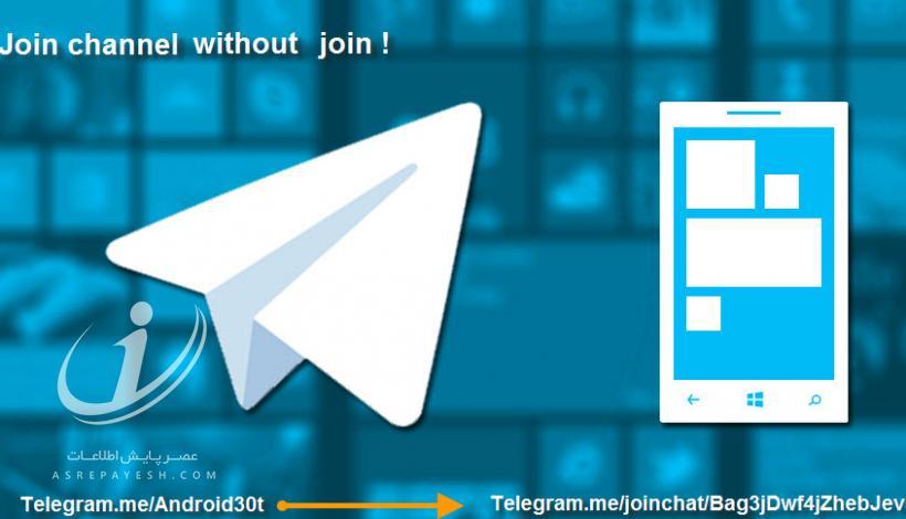 ساخت لینک join در کانالهای تلگرام + آموزش