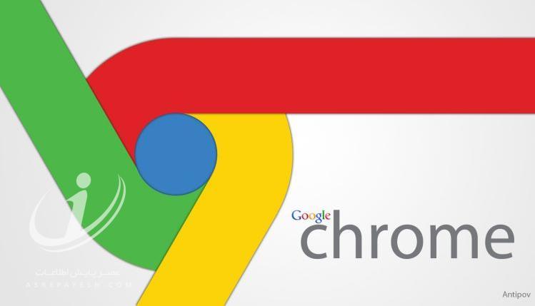 چگونه به طور حرفه ای از گوگل کروم استفاده کنیم؟