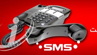 چطور با تلفن ثابت پیامک (SMS) بفرستیم؟