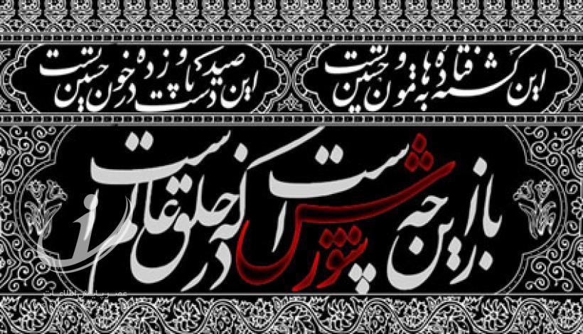 ایام شهادت سید و سالار شهیدان، سبط پیغمبر خاتم، حسین بن علی (ع) تسلیت باد