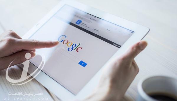 چند ترفند برای سرچ کردن سریعتر در گوگل + تصاویر