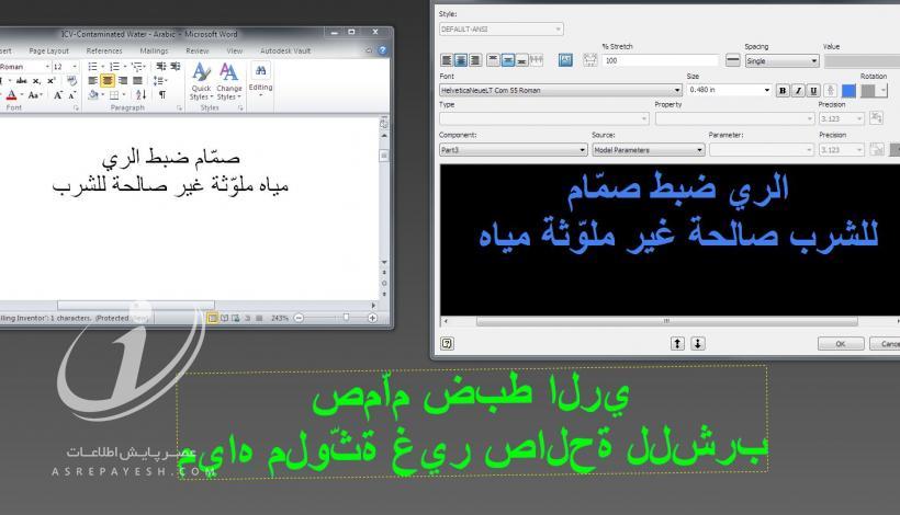 چگونه مشکل فونت فارسی در فوتوشاپ را حل کنیم؟