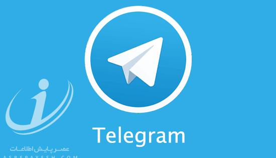 آموزش رفع مشکل باز نشدن عکسها و فیلمها در تلگرام