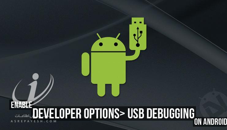 USB Debugging در اندروید چیست و چه کاربردی دارد؟