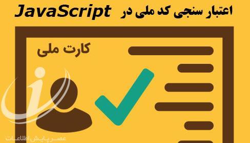 اعتبار سنجی کد ملی در JavaScript