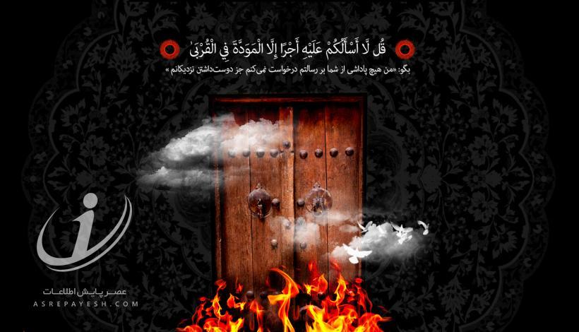 شهادت صدیقه طاهره حضرت فاطمه زهرا (س) تسلیت باد