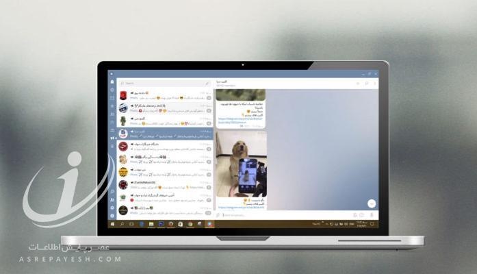 آموزش تصویری نصب چند تلگرام بر روی یک کامپیوتر
