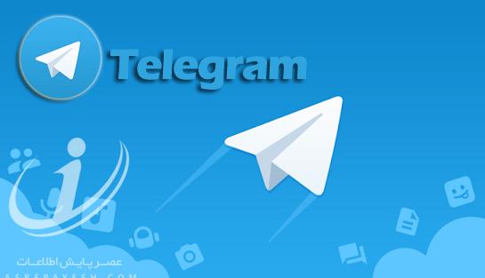 چگونه حجم فیلم ها را در تلگرام کاهش دهیم؟