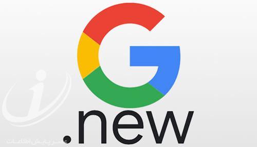 گوگل دامنه اینترنتی «new.» را بهصورت عمومی عرضه کرد