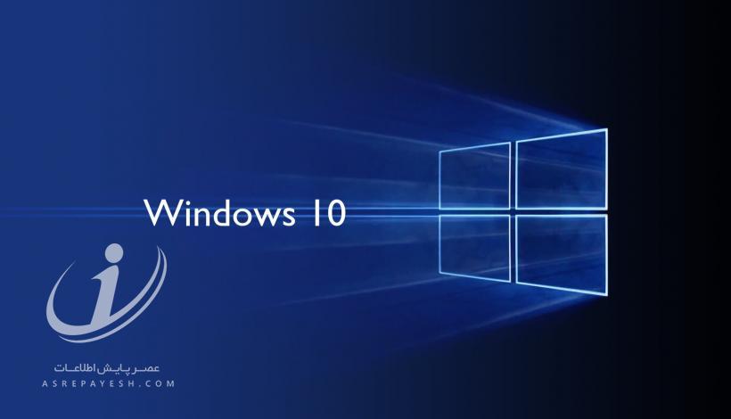 چگونه جلوی اجرای برنامه های غیر ضروری را به هنگام روشن شدن رایانه ، در ویندوز 10 بگیریم