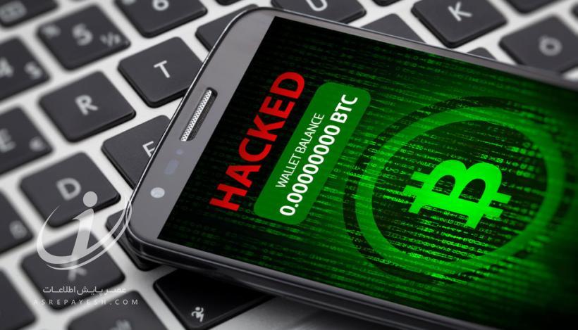 چگونه از بیت کوین در برابر سرقت و هک محافظت کنیم؟