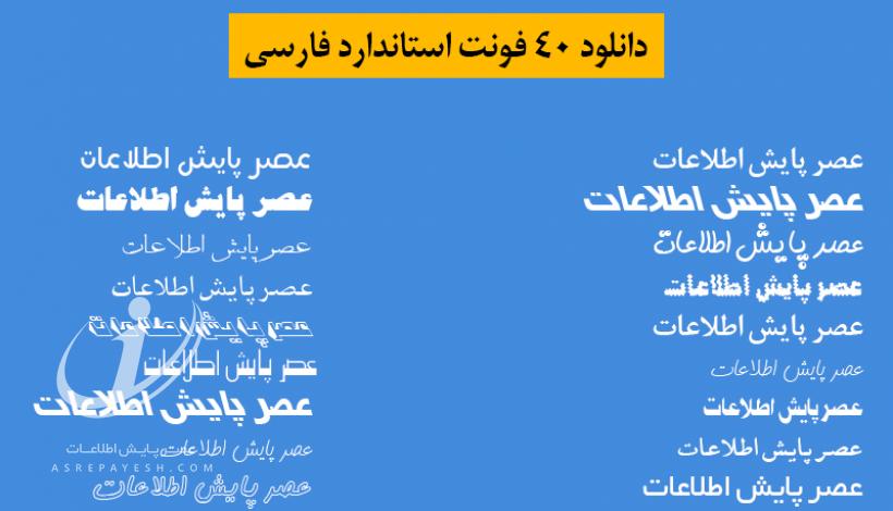 دانلود 40 فونت فارسی از سری B font ها