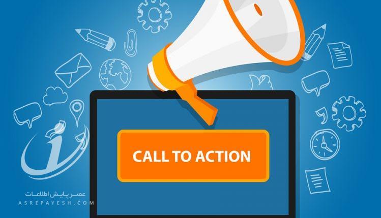 ۳ روش برای نوشتن فراخوان به عمل های متقاعدکننده برای ایمیل های فروش