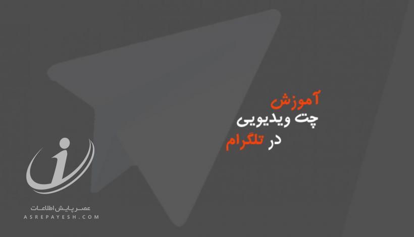 آموزش چت ویدیویی در تلگرام
