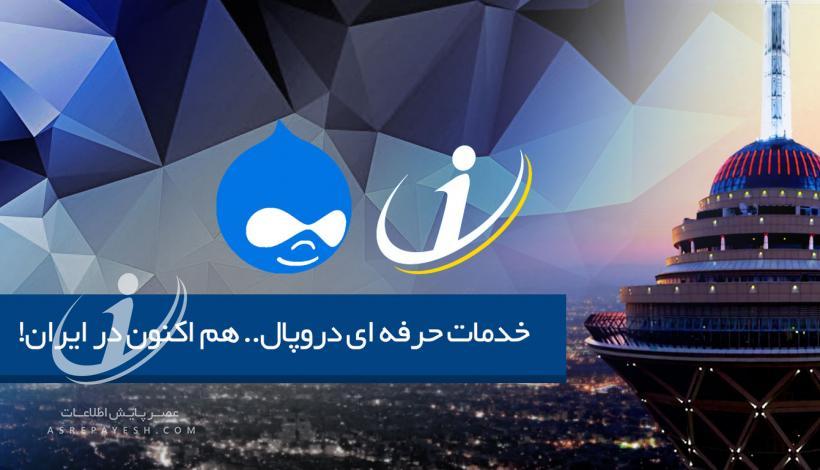 عصر پایش، نماینده رسمی ارائه خدمات پشتیبانی دروپال در ایران