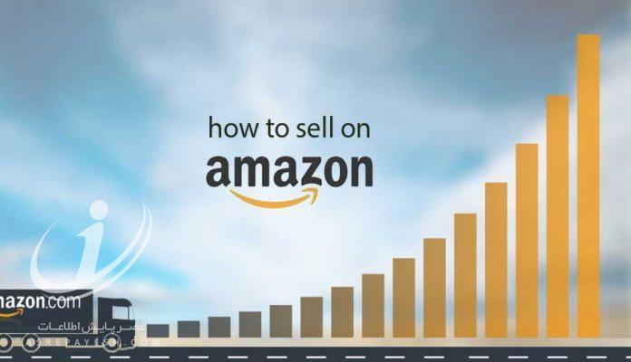 چگونه کالای خود را در سایت آمازون بفروشیم؟