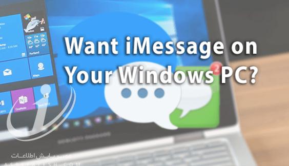 3 روش برای استفاده از iMessage بر روی ویندوز