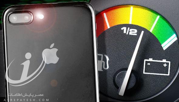 در iOS 11 چه اتفاقی برای باتری آیفون میافتد؟