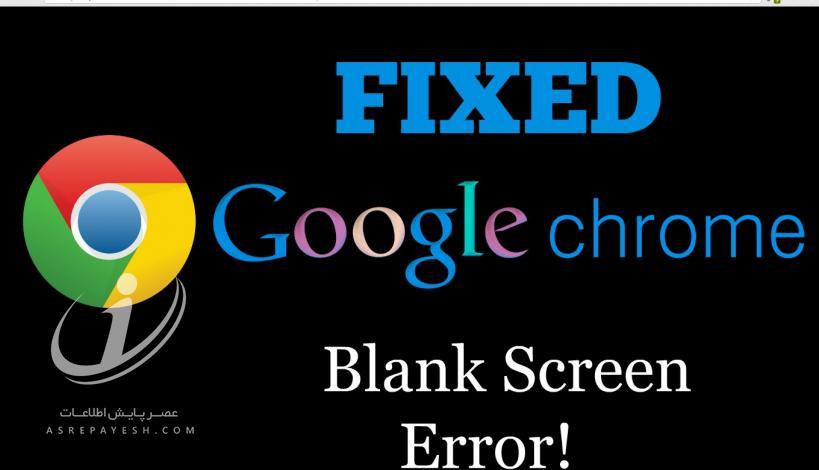 حل مشکل نمایش صفحه سیاه در مرورگر کروم در سیستم عامل ویندوز ۷، ۸ ، ۱۰