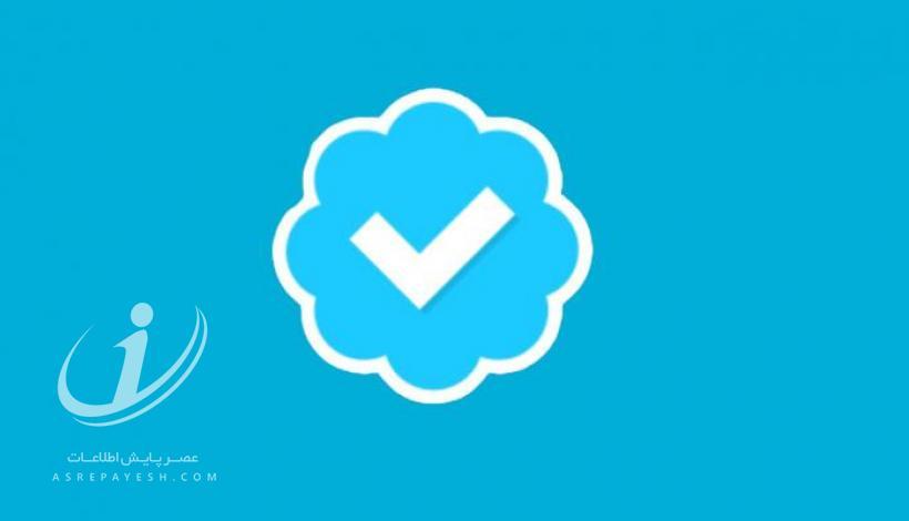 چگونه اکانت توییتر را وریفای کنیم