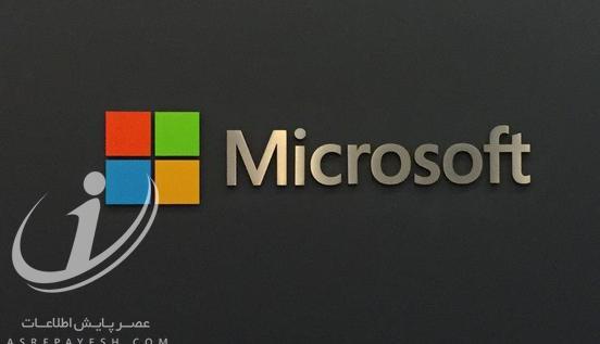 مایکروسافت؛ با اخلاقترین شرکت حوزه فناوری