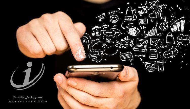 چگونه از برنامههای موبایل بصورت امن استفاده کنیم؟