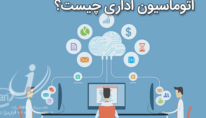 نرم افزار اتوماسیون اداری چیست و چه استفاده هایی دارد؟