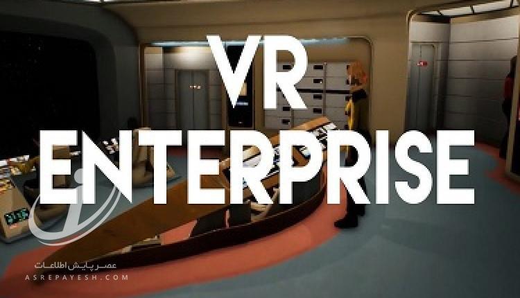 کاربرد واقعیت مجازی در سازمانها