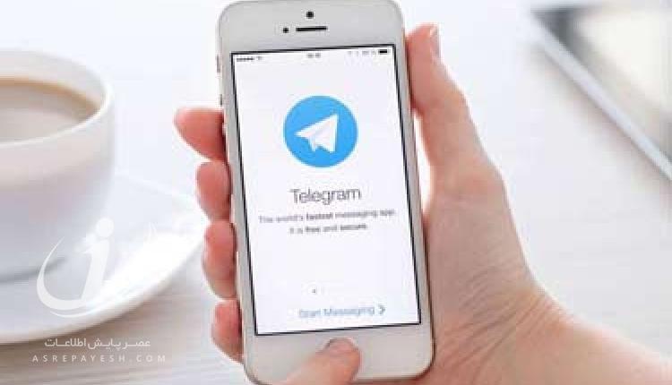 تنظیمات شماره تلفن و حریم خصوصی در تلگرام