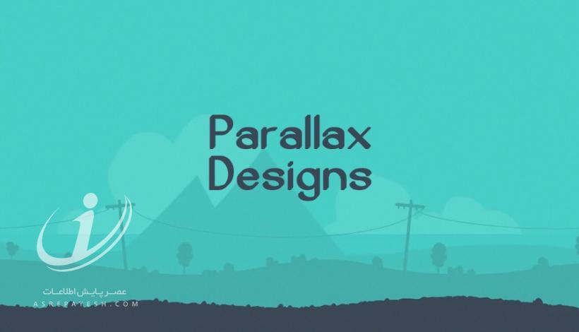 معرفی فریم ورک های معروف برای طراحی پارالاکس